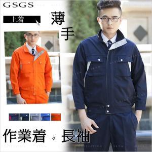 作業服 作業着 長袖 上下セット 作業服ワークマン 長袖 ワークウェア 大きいサイズ メール便送料無料|gsgs-shopping