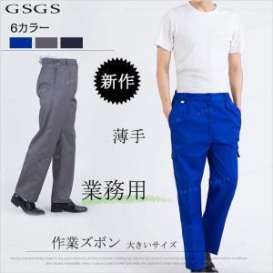 作業ズボン カーゴパンツ 作業服 作業着 おしゃれ メール便送料無料|gsgs-shopping