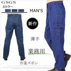 作業ズボン デニム カーゴパンツ 作業服 作業着 おしゃれ メール便送料無料|gsgs-shopping