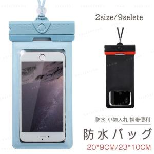 iPhone スマホ 防水バッグ 海 防水ポーチ 防水ケース 小物入れ iPhone6 iPhone7 iPhone8 iPhonex 送料無料|gsgs-shopping