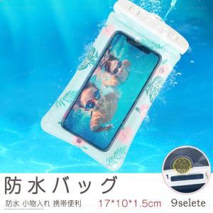 iPhone スマホ 防水ポーチ 防水ケース スマホ 海 iPhone 小物入れ 携帯 ケース 防水バッグ 防水 バッグ 海|gsgs-shopping