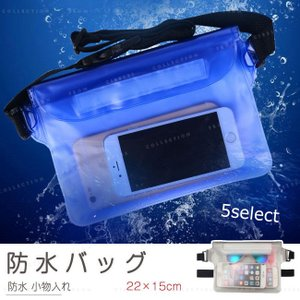 iPhone スマホ ベルト付き 防水バッグ 海 防水ポーチ 防水ケース ウエストポーチ ショルダー 小物入れ|gsgs-shopping