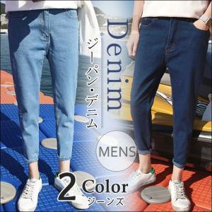 デニムパンツ ハレームパンツ メンズ 男性 ボトムス ズボン ジーンズ ジーパン 大きいサイズ お洒落 ファッション 韓国風 ストレッチ gsgs-shopping