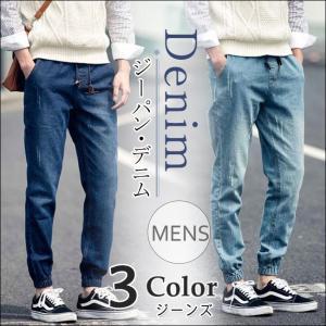 デニムパンツ メンズ 男性 ボトムス ズボン パンツ ジーンズ ジーパン クラシック ゴム カジュアル ダメージ加工 ブルー 大きいサイズ gsgs-shopping