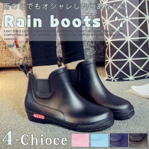 レインシューズ レインブーツ ブーツ ショート丈 カジュアル 可愛い系 無地 韓国風 ファッション ファッション 今季新作 雨具人気 女子|gsgs-shopping