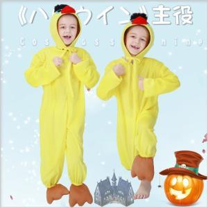ハロウィン コスプレ コスチューム 衣装 仮装 子供用 動物 ダック 鴨 可愛い 帽子 ひよこ オールインワン|gsgs-shopping
