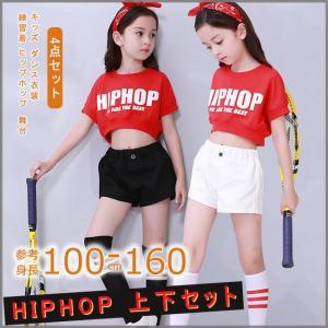 キッズ ダンス 衣装 HIPHOP 女の子 トップス パンツ ヒップホップ  上下セット 子供 ダンス衣装 ジュニア 演出服 大量注文対応|gsgs-shopping