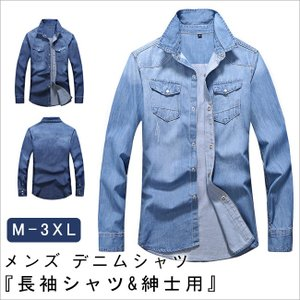 デニムシャツ メンズ 長袖 カジュアルシャツ デニム 無地 ウエスタンシャツ おしゃれ スリム  M-3XL gsgs-shopping