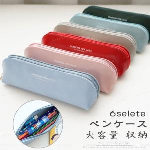 ペンケース 筆箱 ふでばこ かわいい ジッパー 文房具 豊富 大容量 収納 携帯便利 小物入れ|gsgs-shopping