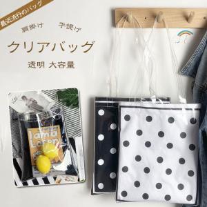 クリアバッグ レディース ビーチバッグ ショルダーバッグ 透明 防水バッグ 鞄 大容量 可愛い 夏 プール 海 新作|gsgs-shopping