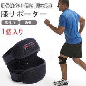 膝サポーター ひざ当て パッド 膝当て 膝パット 1個入り 膝プロテクター  膝保護パッド スポーツケア 高弾力  通気 運動用|gsgs-shopping