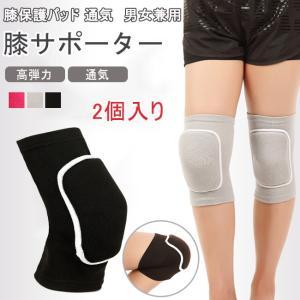 膝サポーター 膝当て ひざ当て パッド  膝パット 2個入り 膝プロテクター  膝保護パッド  スポーツケア 関節靭帯保護 高弾力  通気|gsgs-shopping