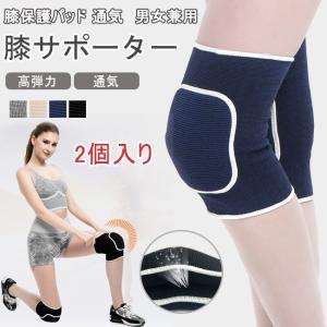 膝サポーター ひざ当て パッド  膝パット 2個入り 膝プロテクター  膝保護パッド スポーツケア  関節靭帯保護 保護 高弾力  通気|gsgs-shopping