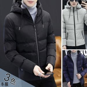ダウンジャケット アウター メンズファッション コート ショート丈 冬物 無地 ファスナー 大きいサイズ 細身 楽ちん 暖かい 厚手|gsgs-shopping