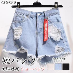 ショートパンツ レディース ダメージデニム デニム 短パンツ ハーフパンツ ズボン 美脚効果|gsgs-shopping