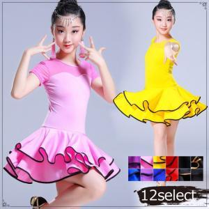 ラテンダンス衣装 ワンピース 連体ダンス服 おしゃれ 女の子 メール便送料無料|gsgs-shopping