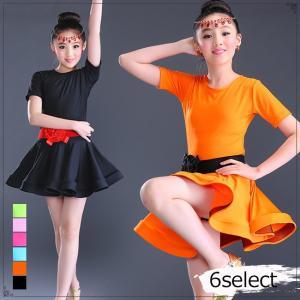 ラテンダンス衣装 ワンピース 連体ダンス服 3点セット おしゃれ 女の子 メール便送料無料|gsgs-shopping
