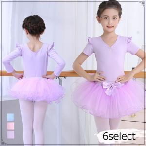 バレエレオタード 子供 股下スナップ 連体ダンス服 2点セット 可愛い 練習着 メール便送料無料|gsgs-shopping
