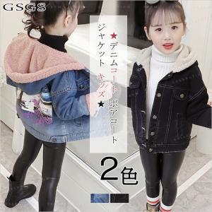 ジャケット キッズ 子供 デニムコート ボア 裏ボア ボアコート 女の子 暖かい 女の子 防寒ジャケット|gsgs-shopping