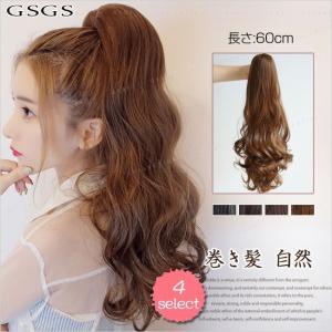 ロング ウイッグ かつら 巻き髪 自然 ゆるふわ コスプレ ふわふわ エクステンション ポニーテール|gsgs-shopping