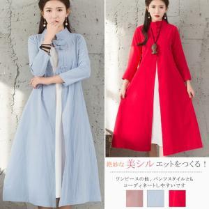 トレンチコート アウター コート レディース 女性 羽織 ロングコート チャイナドレス ワンピース ハイネック 中国風 シンプル gsgs-shopping
