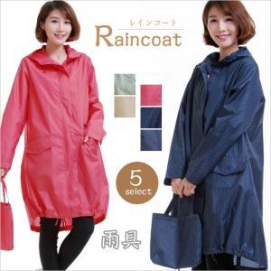 レインコート 雨具 今季新作 ロング 雨具韓国風 レディース ファッション レインウェイア|gsgs-shopping