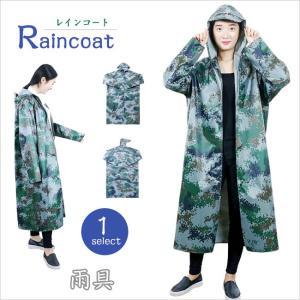 レインコート 雨具 ロング レインウェイア 今季新作  韓国風 レディース ファッション|gsgs-shopping