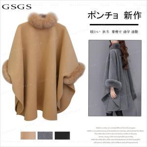 ポンチョ レディース マントコート 体型カバー ファー付き 大きいサイズ 着痩せ 秋冬|gsgs-shopping