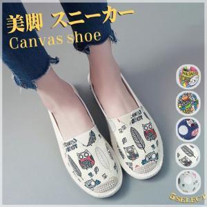 スニーカー 女性 靴 フラット 漫画 可愛い エスパドリーユ ホリデー気分 履きやすい 楽ちん ストリート風 アメカジ gsgs-shopping