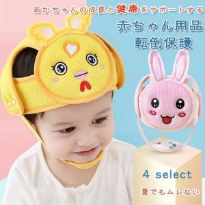 ヘルメット 赤ちゃん ベビー 転倒防止 頭 保護 怪我 防止 衝撃緩和 安全帽子 幼児 乳児 子ども|gsgs-shopping