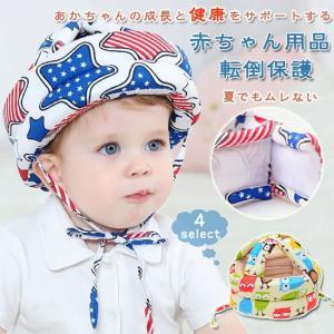 子供用ヘルメット ベビーヘルメット 赤ちゃん 帽子 衝撃吸収 頭部の保護 セーフティグッズ プロテクター 怪我 転倒 防止 衝撃緩和|gsgs-shopping