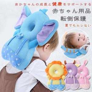 ガードリュック 赤ちゃんの頭を守るお座り/ガード 転倒保護 怪我防止 ごっつん防止 プレゼント ベビー用品 出産祝い|gsgs-shopping