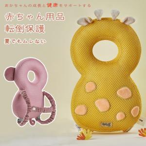 赤ちゃん 頭保護 ムレないメッシュ素材 転倒防止 保護 ベビー用品 出産祝い ギフト ベビー 送料無料|gsgs-shopping