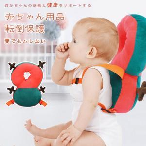 赤ちゃん 転倒防止 リュック クッション ベビーガード かわいい ごっつん防止に! せおってクッション 出産祝い ギフト|gsgs-shopping