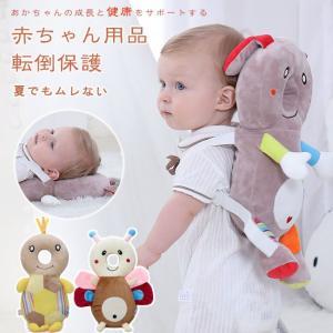 赤ちゃん 転倒防止 リュック 背負ってクッション ベビーガード かわいい 衝撃緩和 ごっつん防止|gsgs-shopping