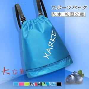 プールバッグ 乾湿分離 ビーチバッグ リュックサック スイミングバッグ 大容量 多機能 防水バッグ 海辺|gsgs-shopping