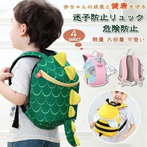 迷子防止リュック ハーネス リード付き 迷子紐 幼児 動物 軽量 通園バッグ おしゃれ 迷子防止ひも 安全|gsgs-shopping