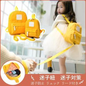 親子ペア リュックサック お揃い ベビーリュック 飛び出し防止 リード付き 子供 赤ちゃん 迷子防止 セーフティ ハーネス付き 軽量|gsgs-shopping