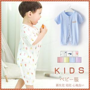 ベビー服 ロンパース 赤ちゃん 男の子 女の子 半袖 カバーオール 前開き 柔らかい 夏 シンプル 出産祝い|gsgs-shopping