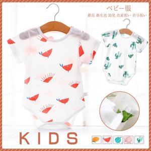 ベビー服 ロンパース 赤ちゃん ベビー用 動物 果物 半袖 カバーオール 柔らかい 夏 シンプル 出産祝い|gsgs-shopping
