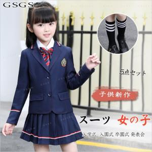 スーツ 女の子 子供スーツ 5点セット 卒服 フォーマル ジャケット スカート ブラウス  入学式  入園式 卒園式 発表会|gsgs-shopping