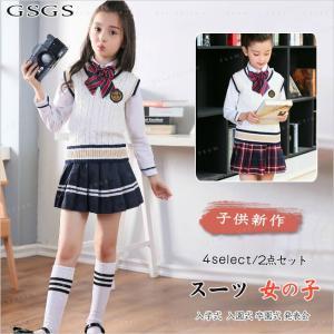 子供服 女の子 2点セット 卒服 チェック フォーマル ベスト スカート  入学式  入園式 卒園式 発表会|gsgs-shopping
