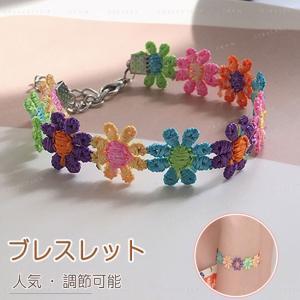 アクセサリー 腕輪 ミサンガ ブレス 編み込み 花 女子力UP 誕生日 ギフト 送料無料|gsgs-shopping