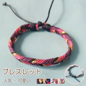 アクセサリー 腕輪 ミサンガ ブレス 編み込み シンプル カップル 女子力UP 誕生日 ギフト 送料無料|gsgs-shopping