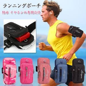 アームポーチ スポーツ ランニングポーチ アームバッグ スマホアームポーチ 腕ポーチ 腕バッグ 大容量 防震 メンズ レディース|gsgs-shopping