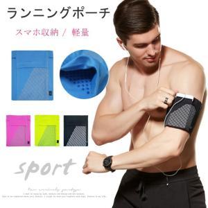 アームポーチ ランニングポーチ ランニングアームバンド ジョギング スポーツ スマホ収納 カード収納 軽量|gsgs-shopping