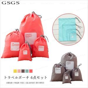 トラベルポーチ 4点セット 収納ポーチ 衣類収納 小物収納 巾着式 旅行バッグ 出張 海外旅行 便利 整理用 gsgs-shopping