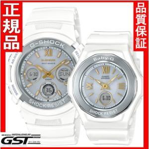 ペアAWG-M100SGA-7AJF-BGA-1050GA-7BJFジーショック&ベビーGソーラー電波腕時計(白色〈ホワイト〉) gst
