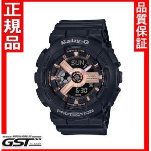 新品 カシオ BA-110RG-1AJF  ベビージー 腕時計 |gst