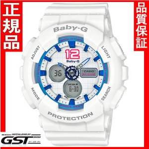 カシオBaby-GベビージーBA-120-7BJF腕時計レディース(白色〈ホワイト〉)|gst